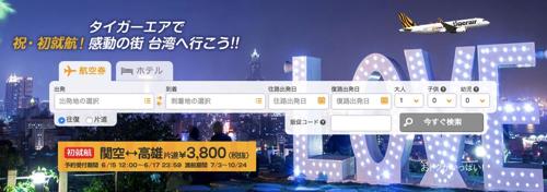 タイガーエア台湾:大阪 〜 高雄就航記念セール開催