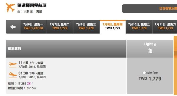 タイガーエア台湾、大阪(関空) 〜 高雄開設を正式発表!就航記念セールは片道999台湾ドル