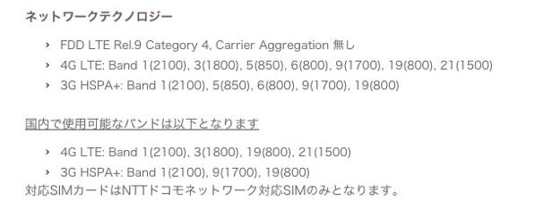 ネットギアのモバイルWi-Fiルータ「AirCard AC785」はmineoにサポート外に変更