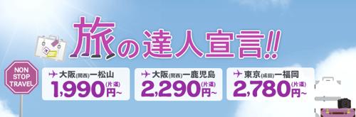 Peach、国内線が対象のセールを19日(金)より開催!大阪 〜 松山1,990円、成田 〜 福岡2,780円など