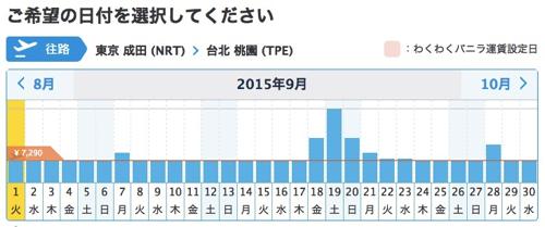 バニラエア:成田 〜 台北の航空券一括検索