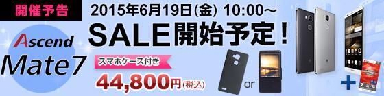 goo SimSleer Ascend Mate 7が44,800円のセール