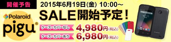 goo SimSeller、Polaroid piguが4,980円、Ascend Mate 7が44,800円のセール!19日(金) 10時より