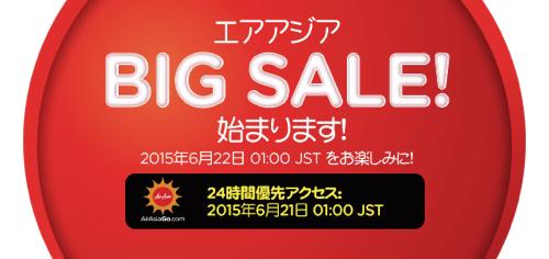 エアアジア、無料航空券を含む「ビッグセール」を22日(月)深夜1時より開催!