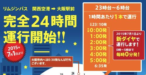 関西国際空港のリムジンバスが7月1日から「24時間化」 – 深夜でも1時間に1本以上を運行へ