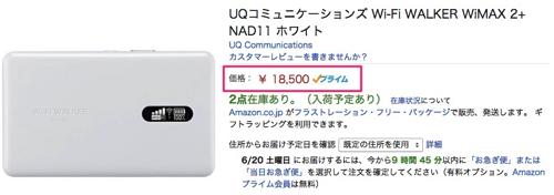 WiMAX 2+、ノーリミットモード対応機種の白ロム価格が20,000円前後に値上がり – HWD14は10,000円以下で購入可能