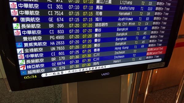 台北 桃園空港の出発便案内