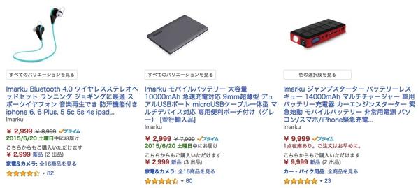 Amazonで販売中のImarku製品
