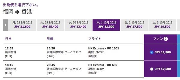 香港エクスプレス、2015年10月1日より香港 〜 福岡線を週10便に増便 – 航空券の販売を開始