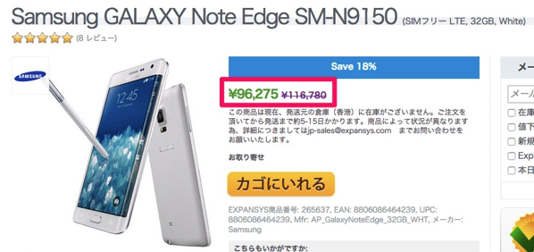 GALAXY Note Edge SM-N9150