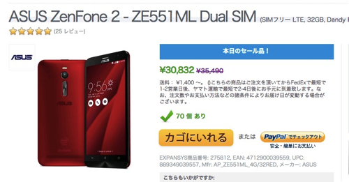 Expansys、ZE551MLが30,800円になるセール開催!