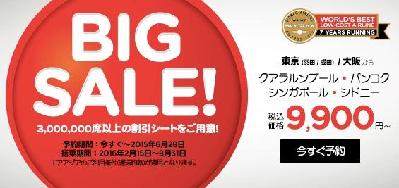 エアアジアグループが「BIG SALE」開催!日本 〜 クアラルンプール片道9,900円、バンコク片道12,900円など