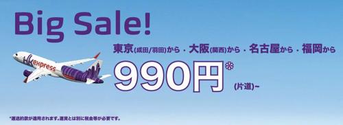 香港エクスプレス:東京、大阪、福岡、名古屋から香港が片道990円のセール!搭乗期間は1年間が対象