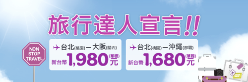 Peach:台湾発日本行きでセール開催!