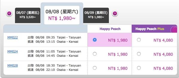 台北 → 関空が片道1,980台湾ドルから