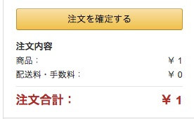SIMアダプタが送料込みで1円