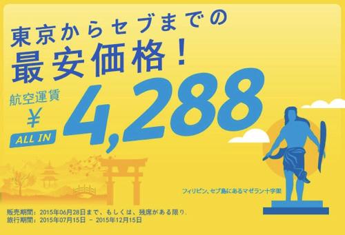 セブ・パシフィック航空:東京・大阪・名古屋 〜 マニラ&セブ島がコミコミ片道4,200円からのセール!