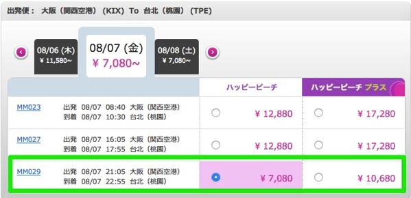 Peach:大阪 〜 台北を8月7日より1日3便に増便!関空夜21時発&台北朝9時発が追加