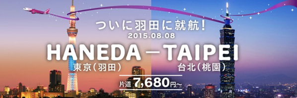 Peach、国内LCC初の羽田空港就航を正式発表!8月8日より羽田 〜 台北(桃園)線を開設