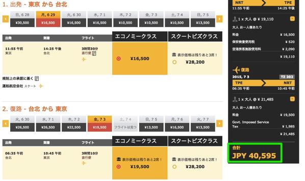 Scoot:成田 〜 台北往復が40,595円
