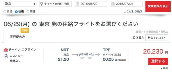 「そうだ 台湾、行こう」と思った時にH.I.S運営の「Surprice」が便利 – LCCより安いことも多々