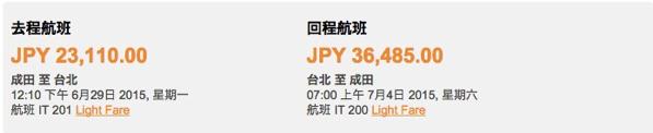 タイガーエア台湾:成田 〜 台北往復が59,595円