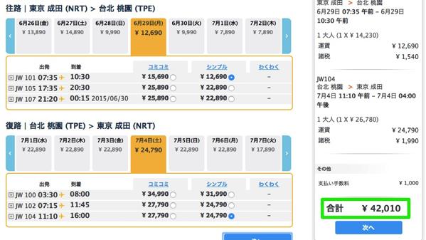 バニラエア:成田 〜 台北往復が42,010円