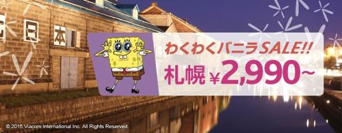 バニラエア:9月の成田 → 札幌が3,490円、10月は2,990円/片道のセールを開催!