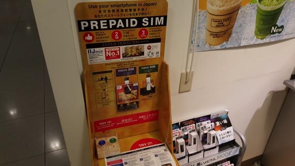 関西国際空港、コンビニでプリペイドSIMカードを販売開始!
