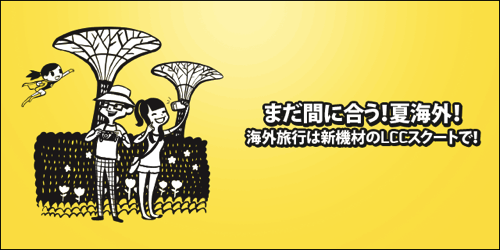 Scoot:最大40% OFFセール開催!