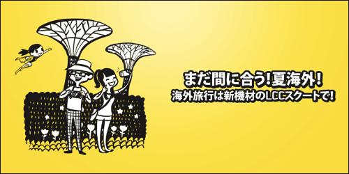Scoot、台湾線が30% OFF、バンコク&シンガポール線が40% OFFになるセール開催!
