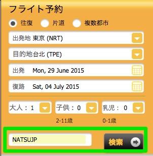 セールスコードは「NATSUJP」