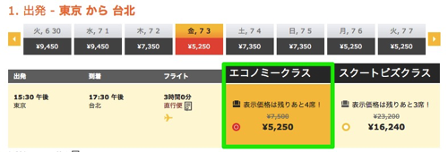 成田 〜 台北が片道5,250円