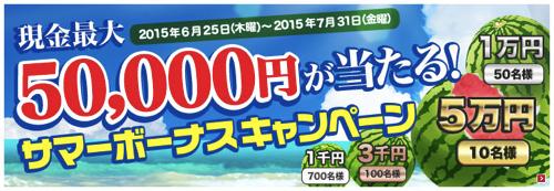 ドコモオンラインショップ、最大で5万円があたるキャンペーン開催!賞金総額は200万円