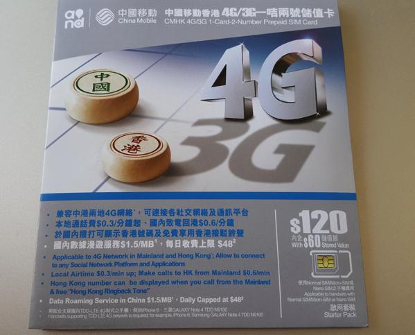 中国ローミング用のプリペイドSIMを解約した
