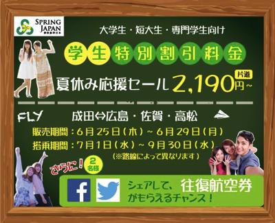 春秋航空日本、アンケート回答で国内線が片道2,190円になるセール開催!