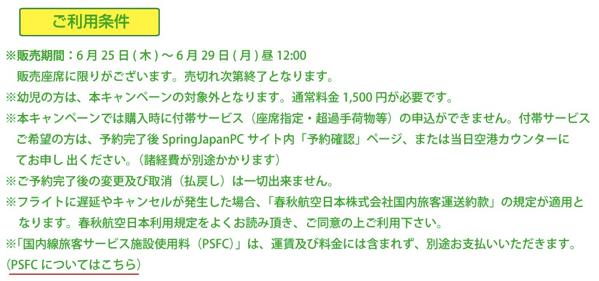 春秋航空日本:利用条件
