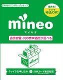 mineoのSIMカードがタイムセールで39% OFFの1,968円、限定300個