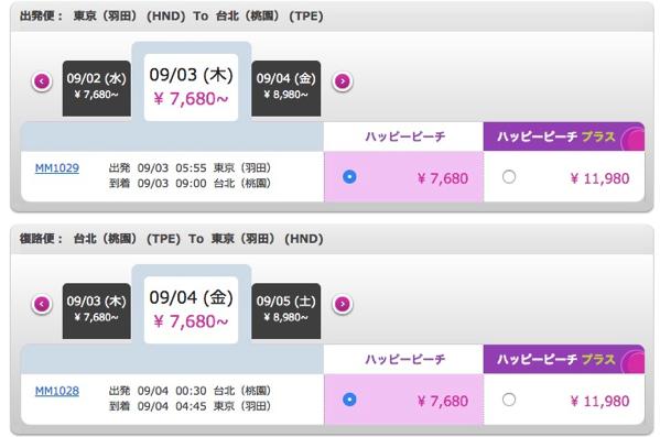 Peach、羽田 〜 台北線を発売!往復総額は約20,000円から – フルサービスキャリアの方が安いことも