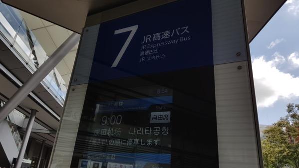 東京駅・銀座駅 〜 成田空港が片道1,000円の「THEアクセス成田」に電源付き車両があった