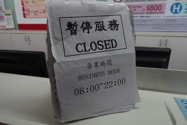 中華電信カウンターの営業時間は08:00 - 22:00