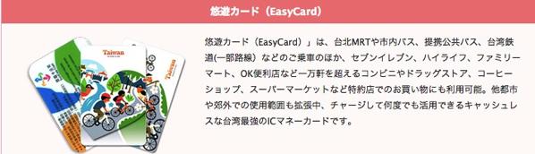 台湾観光協会、EasyCard(悠遊卡)がもらえるプレゼントキャンペーンを開催!オンライン申込可能