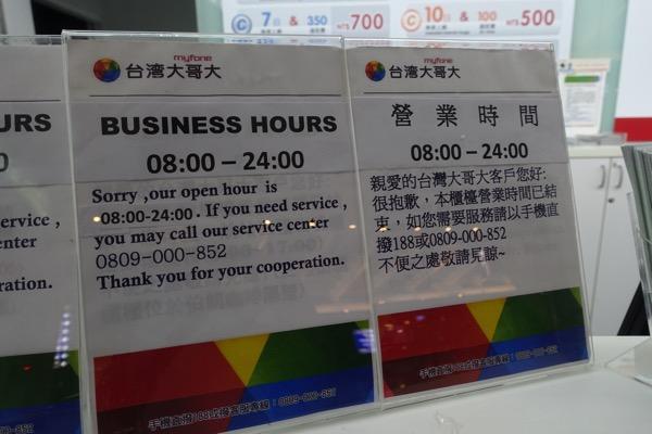 台湾モバイルの営業時間は08:00 - 24:00