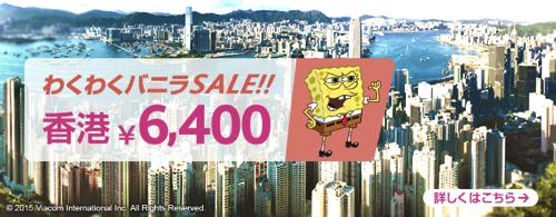 バニラエア:成田 〜 香港が片道6,400円のセール開催!搭乗期間は8月26日 〜 9月末まで