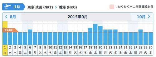 バニラエア:成田 〜 香港の最安運賃検索