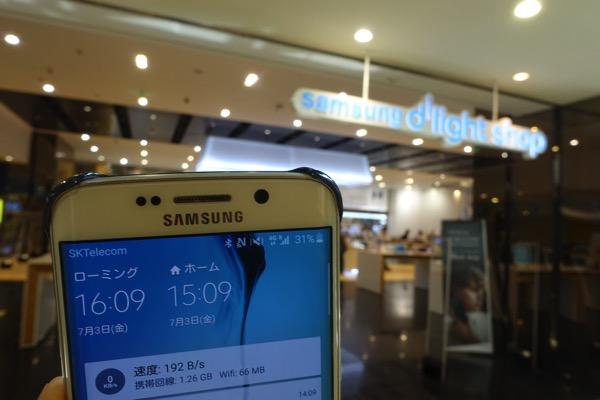 韓国・ソウルで中国移動香港のプリペイドSIMの4Gローミングを使う