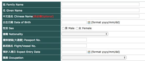 台湾の入国に必要な「入国カード」がオンライン事前申請可能に