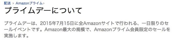 Amazon最大規模のセール、Amazonプライム会員限定で7月15日(水)限定開催