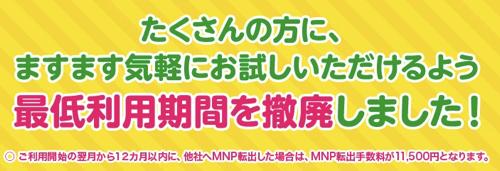 mineo、音声契約でも最低利用期間を撤廃!12カ月以内のMNP転出は手数料11,500円
