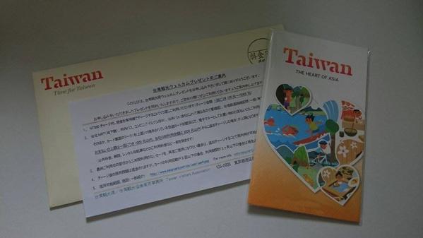 台湾観光協会のオリジナル悠遊卡を写真で紹介